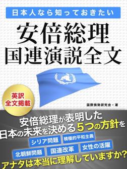 日本人なら知っておきたい 安倍総理国連演説全文-電子書籍