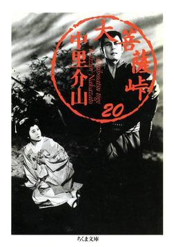 大菩薩峠(20)-電子書籍