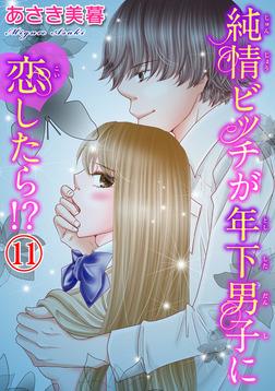純情ビッチが年下男子に恋したら!? 11-電子書籍