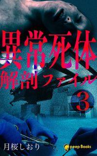 【3巻】異常死体解剖ファイル(フルカラー)
