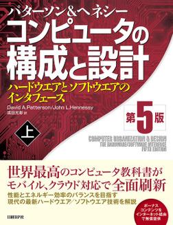 コンピュータの構成と設計 第5版 上-電子書籍
