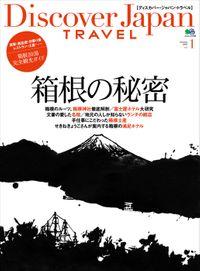 Discover Japan TRAVEL 2009年9月号「箱根の秘密」