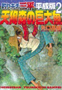 釣りキチ三平 平成版(2)