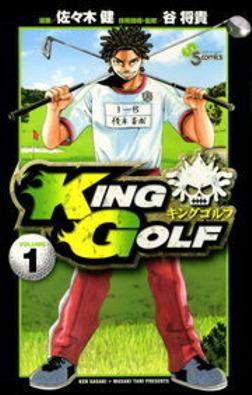 KING GOLF(1)-電子書籍