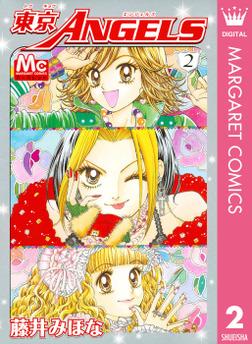 東京ANGELS 2-電子書籍