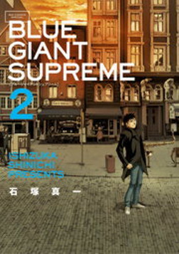 BLUE GIANT SUPREME(2)-電子書籍