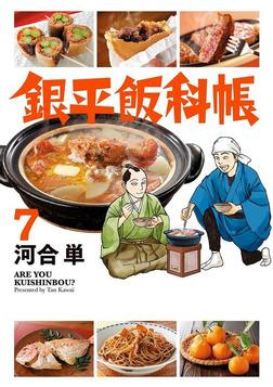 銀平飯科帳(7)-電子書籍