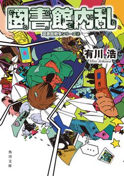 図書館内乱 図書館戦争シリーズ(2)-電子書籍