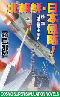 北朝鮮日本侵略 第二部 日米韓軍出撃す