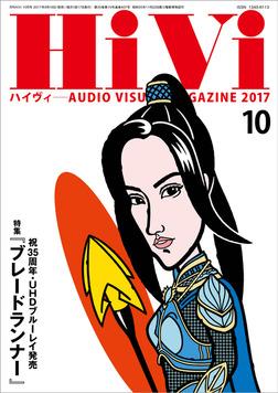 HiVi (ハイヴィ) 2017年 10月号-電子書籍