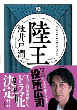 陸王-電子書籍