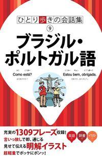 ひとり歩きの会話集 ブラジル・ポルトガル語