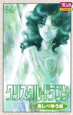 クリスタル☆ドラゴン(24)-電子書籍