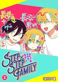STEP×STEP FAMILY ~オネエの兄が過保護でウザい!~(2)