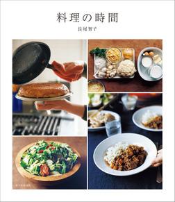 料理の時間-電子書籍