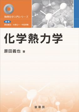 化学熱力学-電子書籍