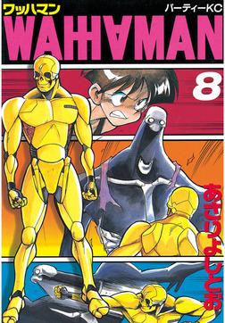 ワッハマン(8)-電子書籍