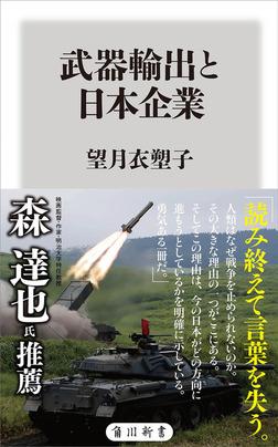 武器輸出と日本企業-電子書籍
