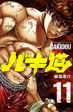 バキ道 11-電子書籍