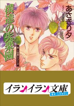 B+ LABEL 泉&由鷹シリーズ6 僕達の失楽園-電子書籍