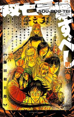 双亡亭壊すべし(6)-電子書籍
