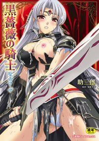 黒薔薇の騎士 聖帝ローザ(コミック)