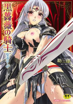 黒薔薇の騎士 聖帝ローザ(コミック)-電子書籍