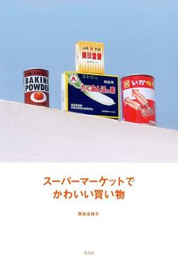 スーパーマーケットでかわいい買い物-電子書籍