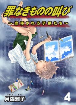 罪なきものの叫び~虐待される子供たち~ 4-電子書籍