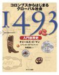 1493 入門世界史