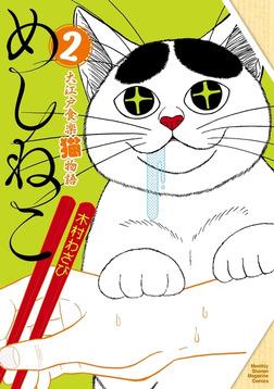 めしねこ 大江戸食楽猫物語(2)-電子書籍