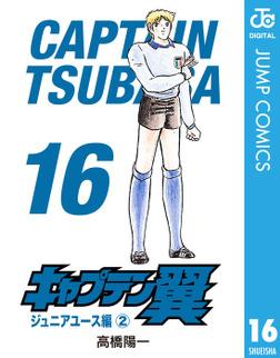 キャプテン翼 16-電子書籍
