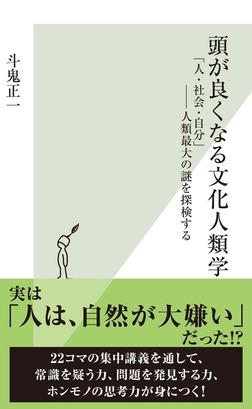 頭が良くなる文化人類学~「人・社会・自分」――人類最大の謎を探検する~-電子書籍