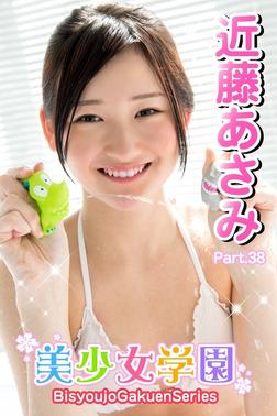 美少女学園 近藤あさみ Part.38-電子書籍