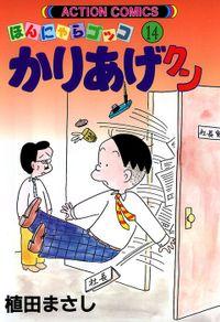 かりあげクン / 14