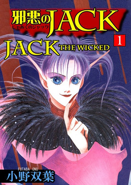 Jack and the Wicked, Volume 1