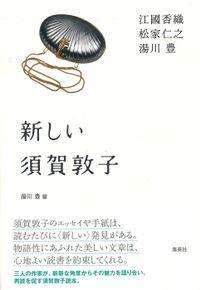 新しい須賀敦子
