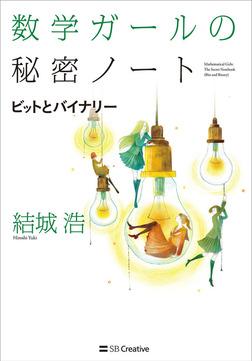 数学ガールの秘密ノート/ビットとバイナリー-電子書籍