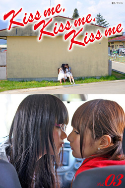 Kiss me, Kiss me, Kiss me 写真集 Vol.03-電子書籍