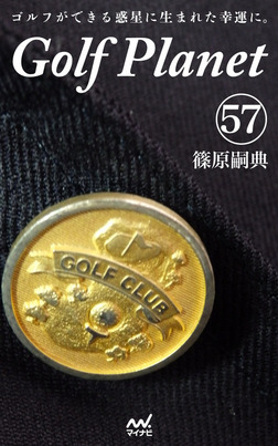 ゴルフプラネット 第57巻 ~ゴルファーの心を癒やすための薬を読む~-電子書籍