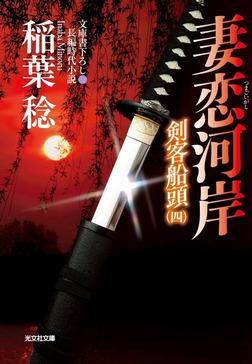 妻恋河岸~剣客船頭(四)~-電子書籍