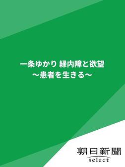 一条ゆかり 緑内障と欲望 ~患者を生きる~-電子書籍