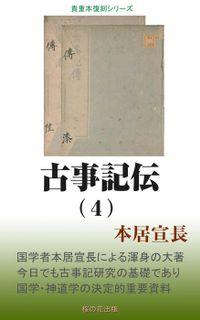 古事記伝(4)