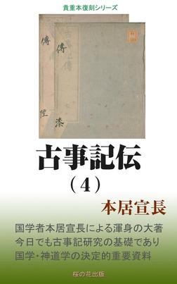 古事記伝(4)-電子書籍