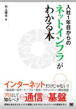 入社1年目からの「ネットインフラ」がわかる本-電子書籍