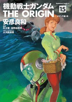 機動戦士ガンダム THE ORIGIN(15)-電子書籍