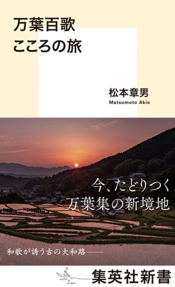 万葉百歌 こころの旅-電子書籍