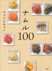ナムル100(講談社のお料理BOOK)