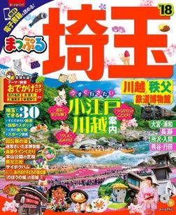 まっぷる 埼玉 川越・秩父・鉄道博物館'18-電子書籍