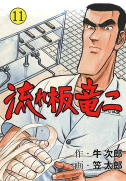 流れ板 竜二 11-電子書籍